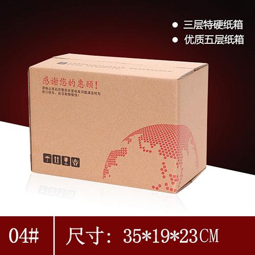 淘宝卖家专用-加强型纸箱/瓦楞纸板纸箱(三层4号)
