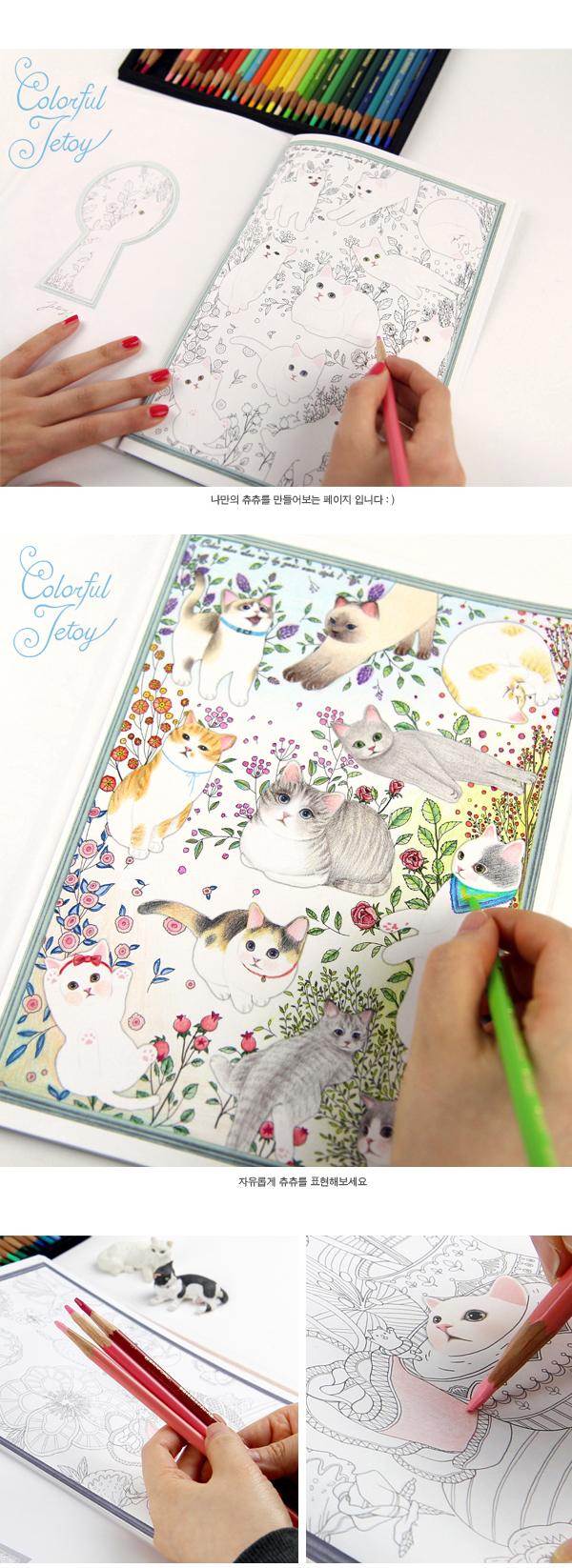 韩版手绘涂色书 涂鸦本--可爱猫咪