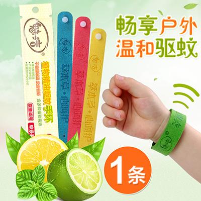 魅洁植物精油驱蚊手环 单条装(YS-131)