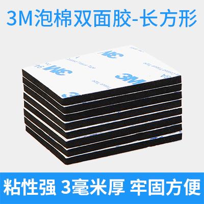 3M强力固定粘胶 无痕加厚防水双面胶--长方形