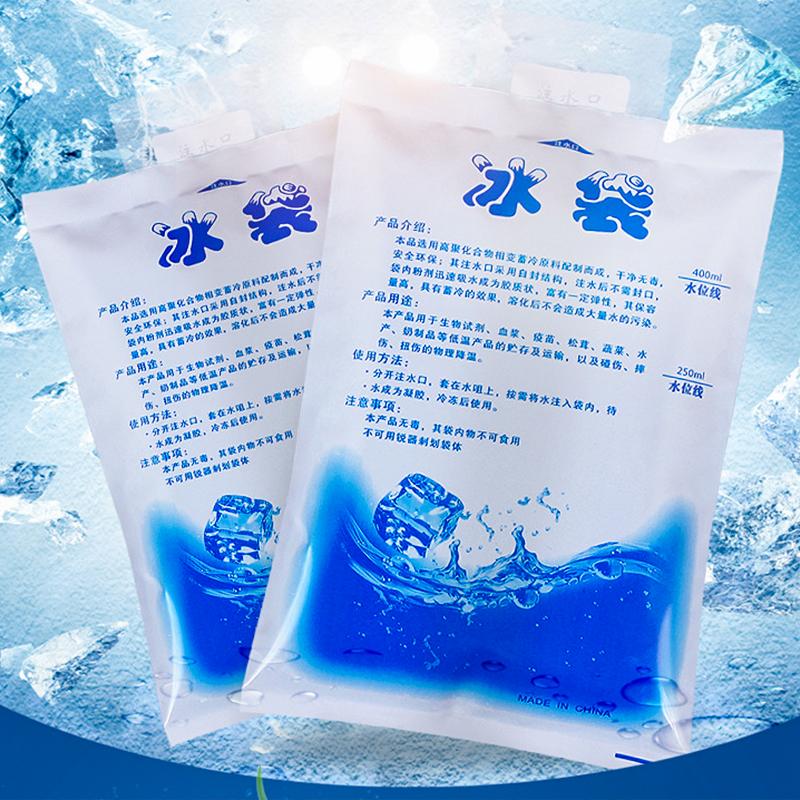 加厚自封口注水冰袋 冷藏降溫冰包--200ml