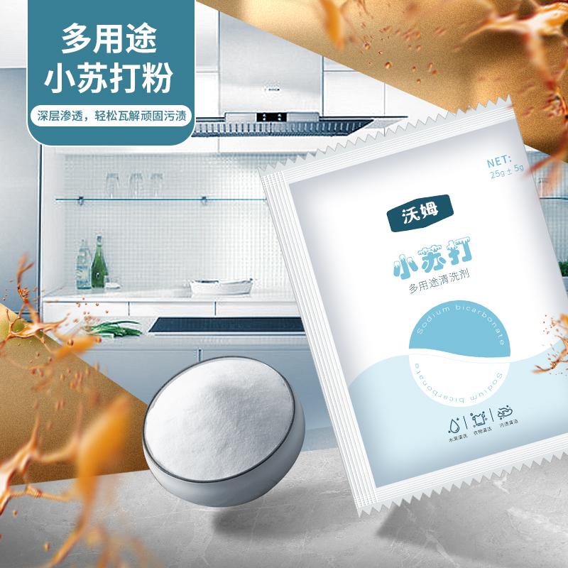 袋裝小蘇打多用途清洗劑 廚房去油去污粉