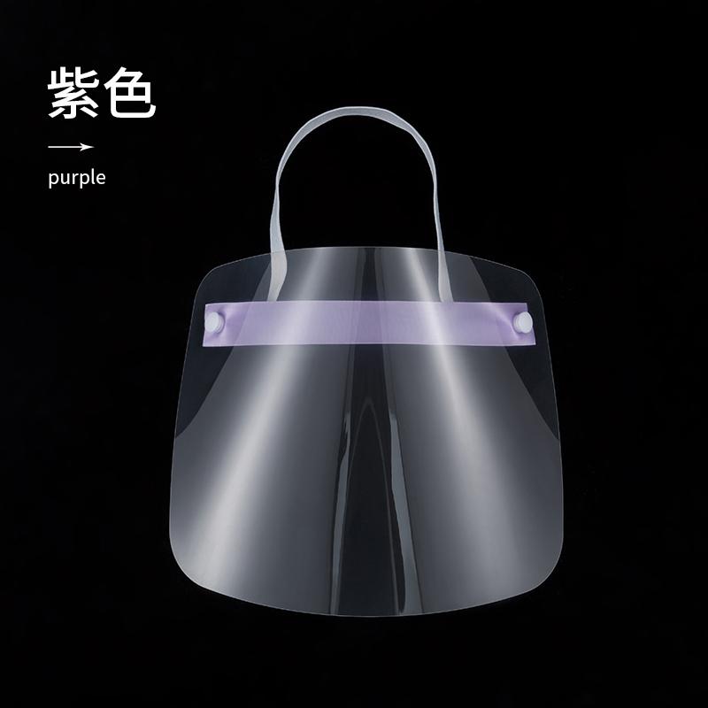 防油溅防飞沫面罩 透明防护面罩--紫色