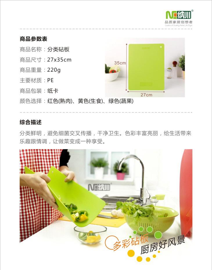 软质分类砧板 折叠超薄切菜板 厨房用品 居家日用百货批发